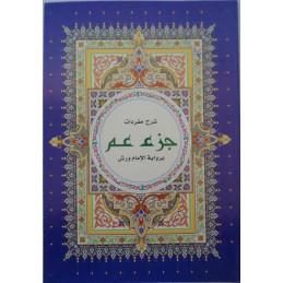 Coran Juz 'Amma