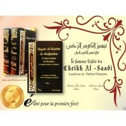 Taysir al karim ar rahman ( Exégèse concis ) - cheikh Sa'di