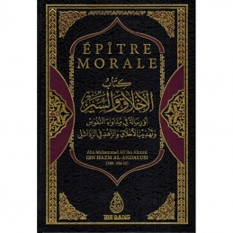 Épître Morale - Ibn Hazm Al-Andalusi
