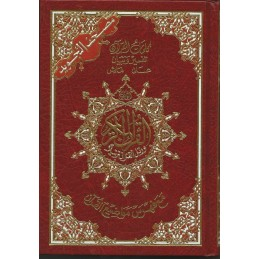 Coran Arabe Tajwid Lecture Hafs