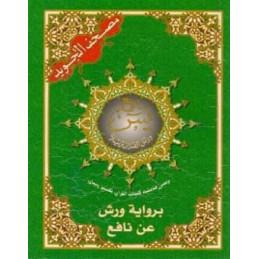 """Coran Al-Tajwid """"juz' Yâsin"""" lecture Warch"""