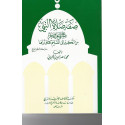 Sifat Salat An-Nabi صفة صلاة النبي - Cheikh Al Albani