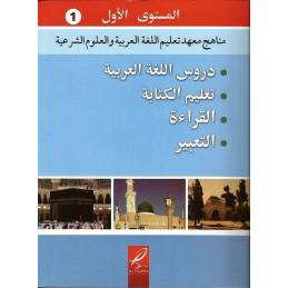 Tome de Médine en arabe Niveau 1 - مناهج معهد تعليم اللغة العربية المستوى الأول