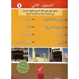 Tome de Médine en arabe Niveau 2 - مناهج معهد تعليم اللغة العربية المستوى الثاني