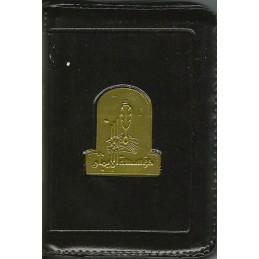 Saint Coran avec fermeture Zip 14 x 9,5 cm - Lecture Hafs