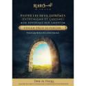 Eviter les deux Extrêmes en Revenant aux Savants - Cheikh Salih Al Fawzan