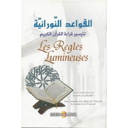 Les Règles Lumineuses avec règles Tajweed Arabe/Français - Al Qawa3id an Nouraniya