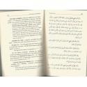 Le Précepte de Marrakech - Ibn Taymiyyah