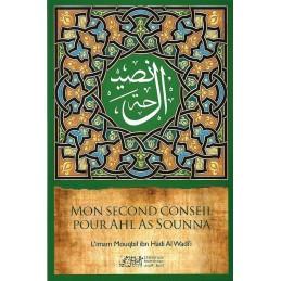 Mon Second Conseil pour Ahl Sounna - Imam Mouqbil