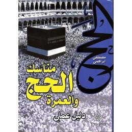Manassik Al Hajj wa Al Omra مناسك الحج و العمرة : دليل عملي