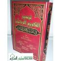 Taysir al-Karim ar-Rahmane fi tafsir kalam al Manan