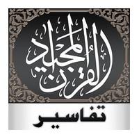 Coran tafsir